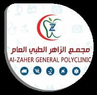 مجمع الزاهر الطبي العام (حي الزاهر)