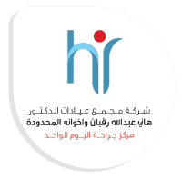 مجمع عيادات الدكتور هاني عبدالله رقبان الطبية