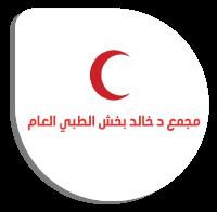مجمع الدكتور خالد بخش