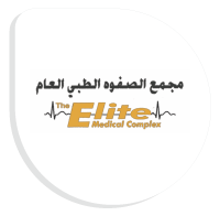 مجمع الصفوة الطبي العام 3