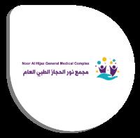 مجمع نور الحجاز الطبي العام