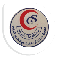 مجمع سليمان القرشي الطبي العام