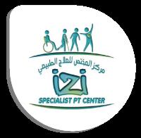 مركز المختص للعلاج الطبيعي